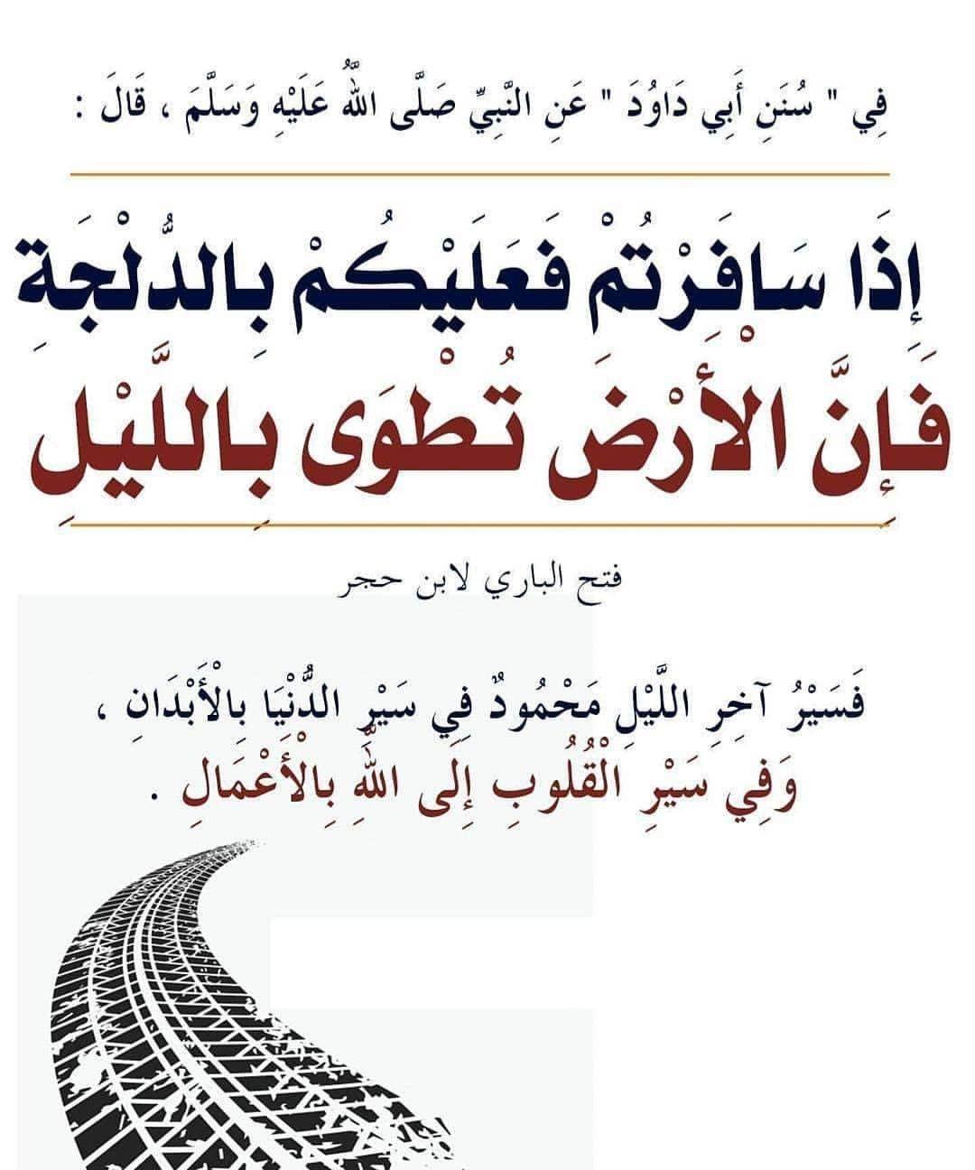 Pin By عبق الورد On أحاديث نبوية ١ Islamic Quotes Islam Facts Quotes