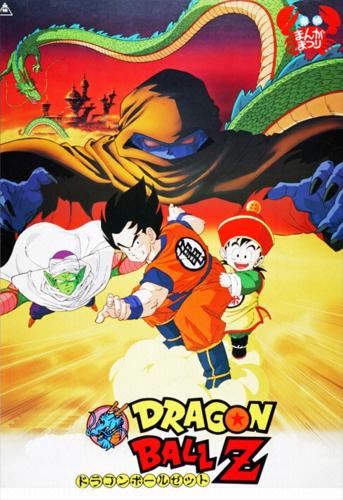 Dragon Ball Z: Devuélvanme a mi Gohan (1989)