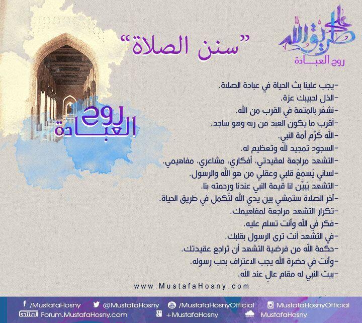 سنن الصلاة Prayers Arabic Quotes Quotes