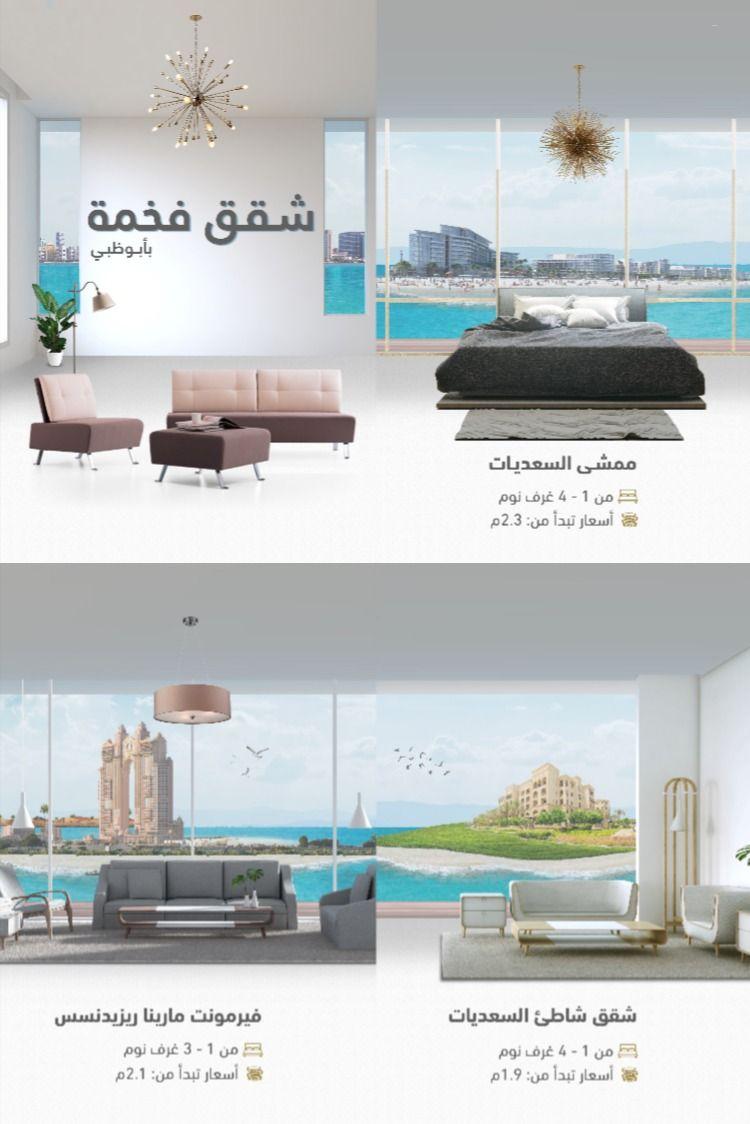 شقق فخمة للبيع في أبوظبي Apartments For Sale Luxury Life Abu Dhabi