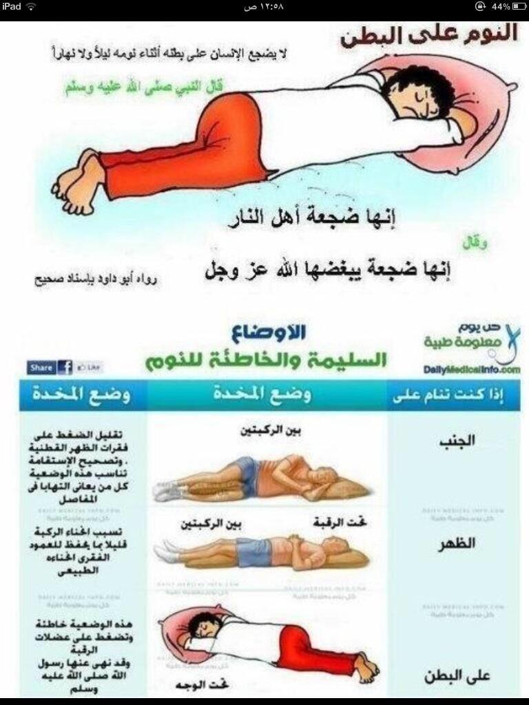 Arabic Health Fitness Nutrition Health Health Fitness