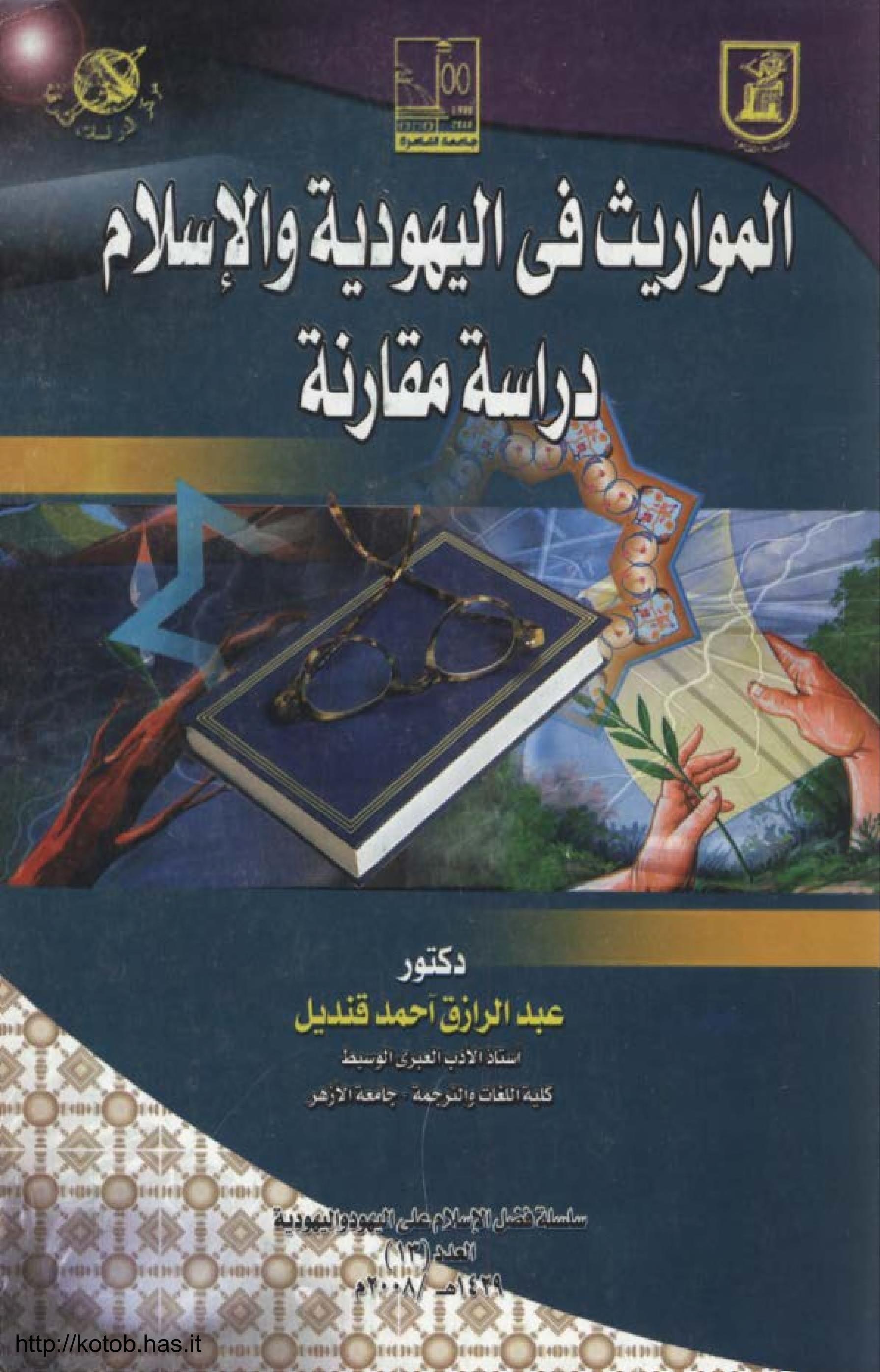 Pin By Abdellah Maliki On Bons Livres My Books Books Emerald Wedding