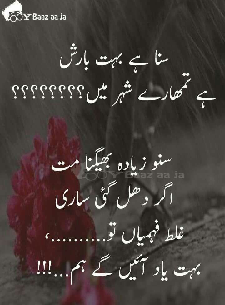 Pin By Zubaida Sk On BAZM_E URDU