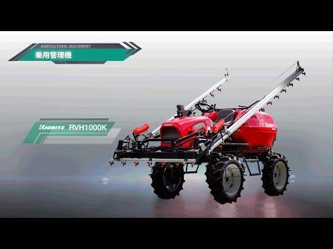 (127577) 【共立】乗用管理機 RVH1000K 製品紹介映像 - YouTube
