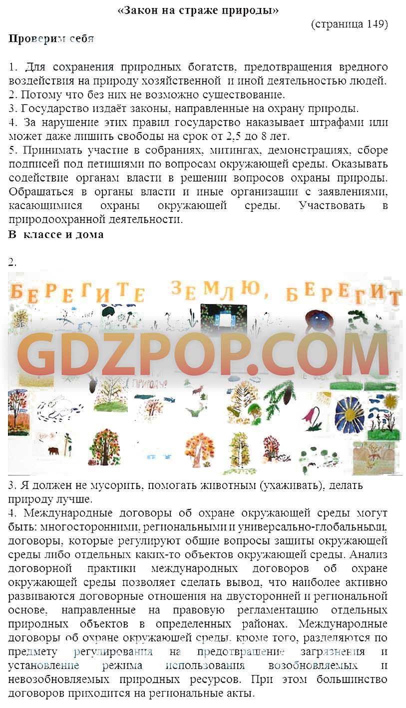 Гдз по биологии 8 класс драгомилов и маш 2002 года издания