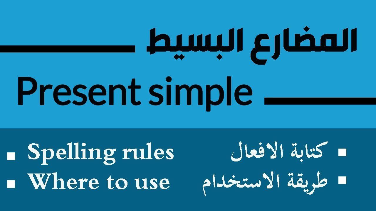 شرح Present Simple بالتفصيل كتابة الأفعال الاستعمال Spelling Rules Spelling Math