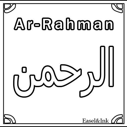 Names of Allah for coloring | Allahs name | Pinterest | Allah and ...