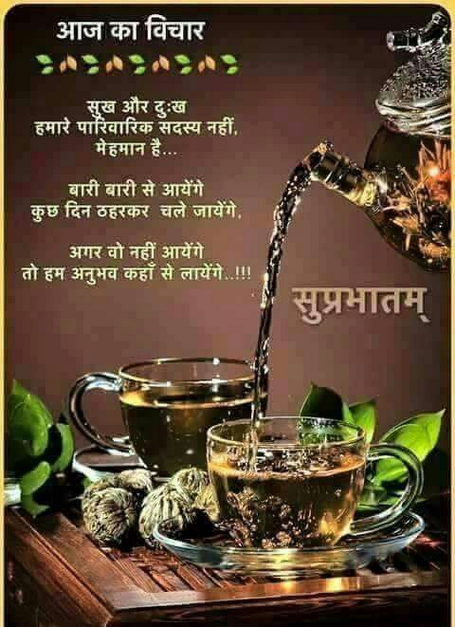Sign in | Morning images in hindi, Morning images, Hindi ...