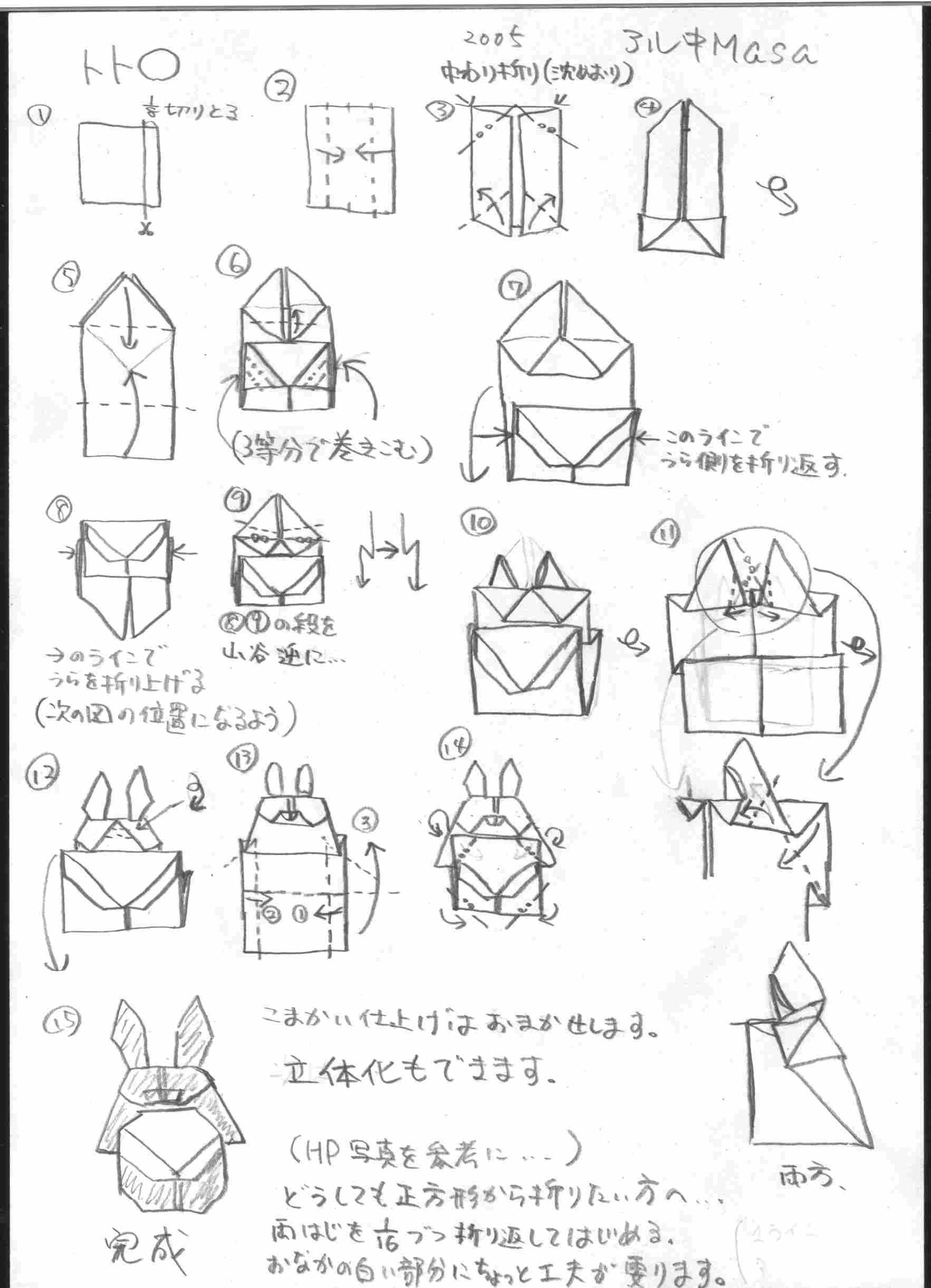 Origamiweapondiagrams Origami Weapons Preview Wiring Diagram Carorigami Car Diagramcar Origamiorigami Diagramsmoney Totoro Miyazaki Instructions Easy Rh Pinterest Com