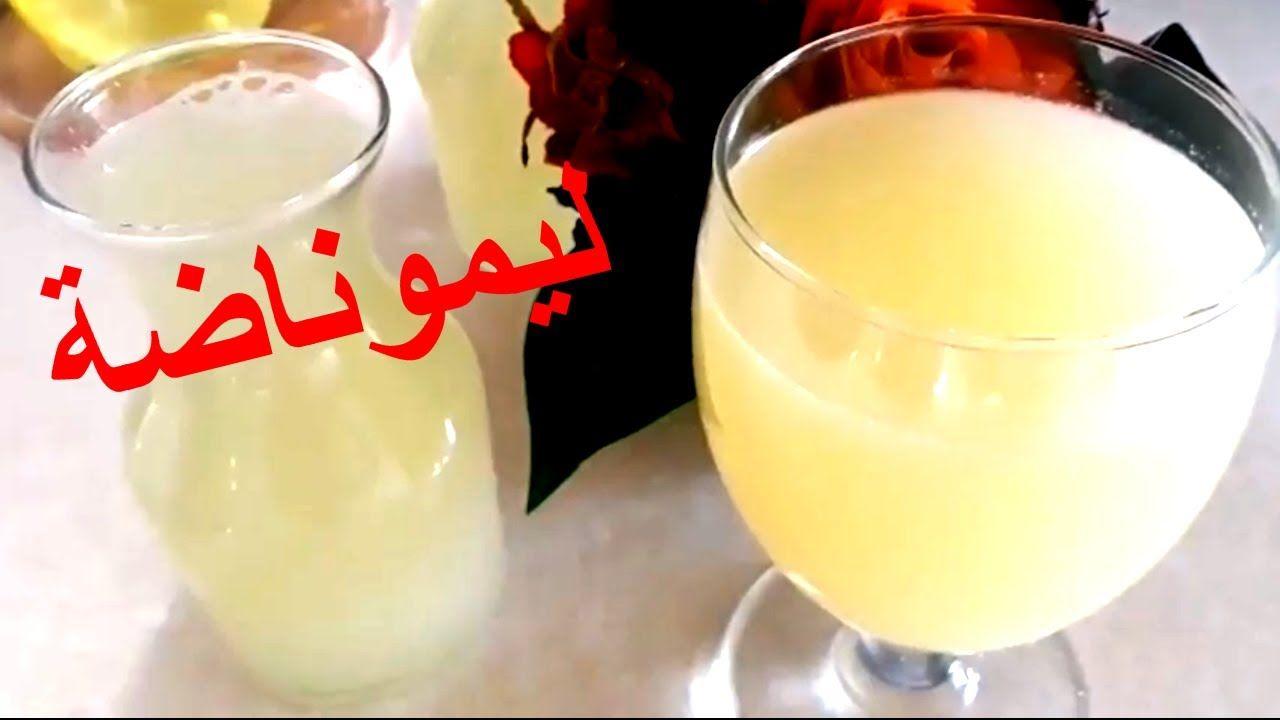 طريقة تحضير عصير الليمون ليموناضة Arabic Food Food Glass Of Milk