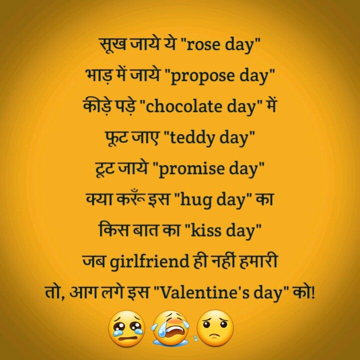 Valentine Day Funny Quotes In Hindi Valentine Jokes Jokes Quotes