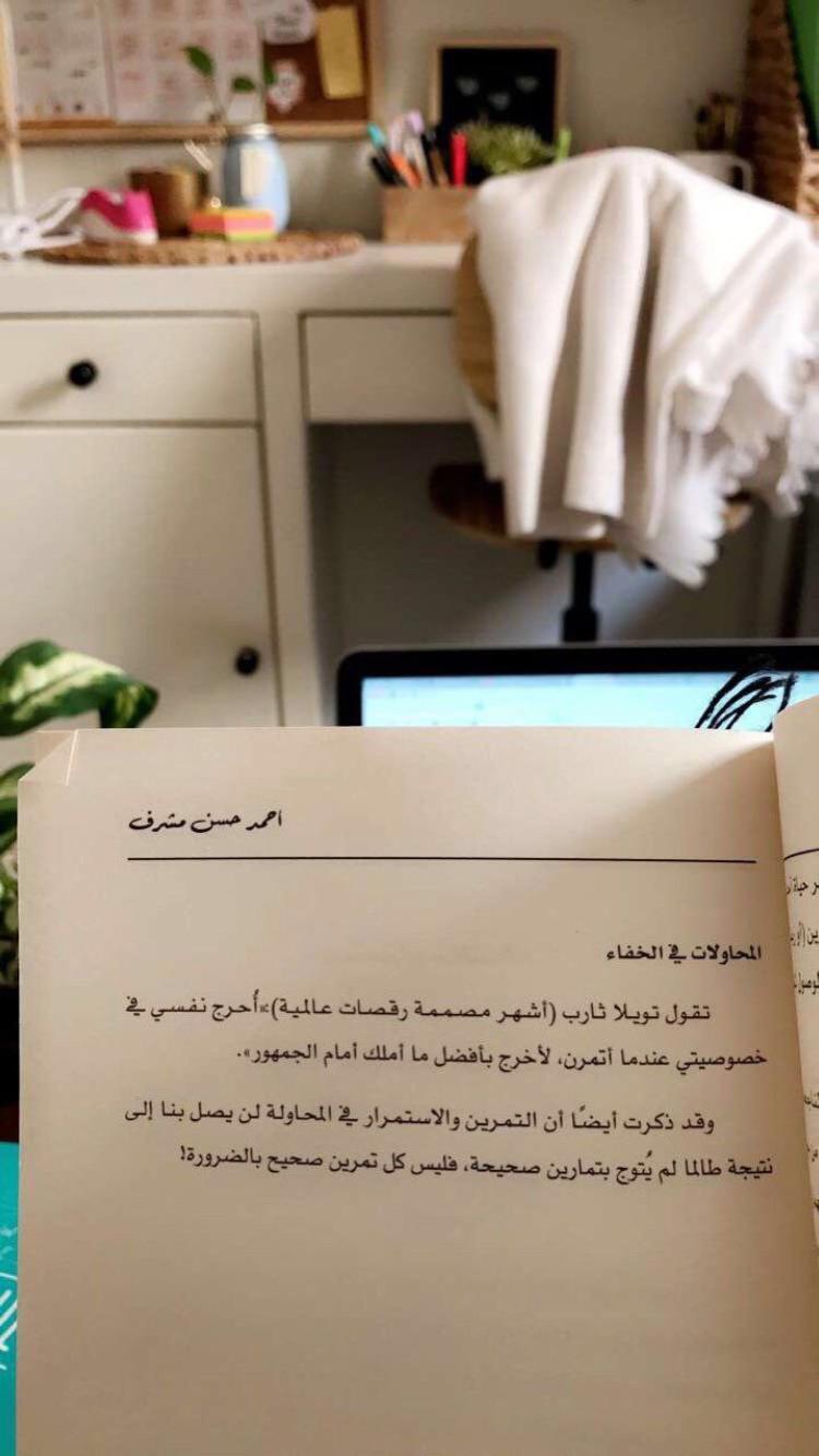 دراسة ايجابية اقتباسات اقوال اقتباسات كتب اقتباسات ايجابية اختبارات بالعربي خلفيات Arabic Quotes Positive Quotes Quotations