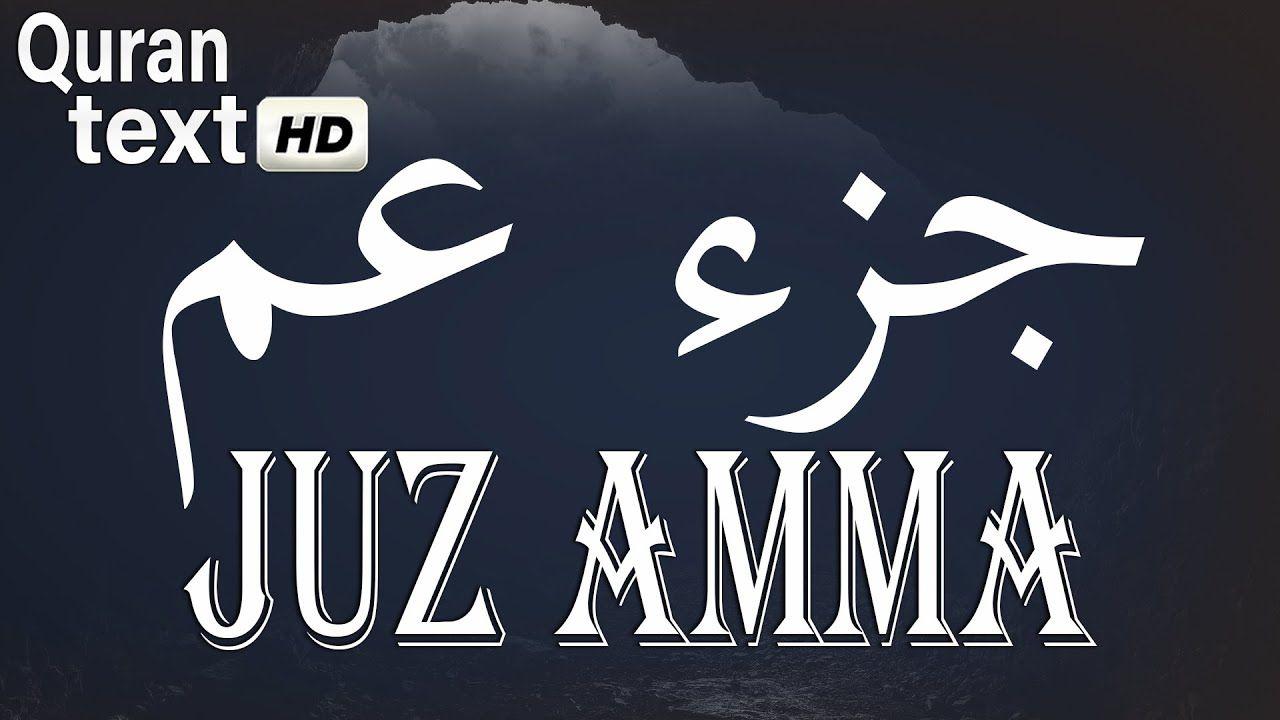 جزء عم كامل قران كريم بصوت جميل جدا جدا Juz Amma With Arabic Text Hd Quran Text Home Decor Decals Text