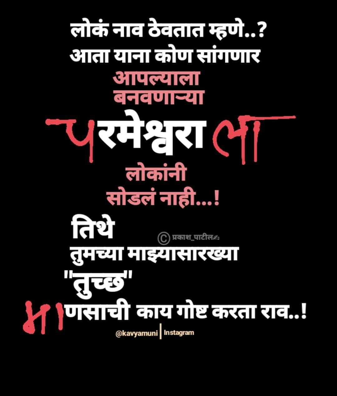 Pin By Appa Jadhav On Marathi Funny My Life Quotes Life Quotes Marathi Quotes