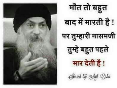 Pin By Parveen Chawla On Osho Pinterest Osho Hindi Quotes And