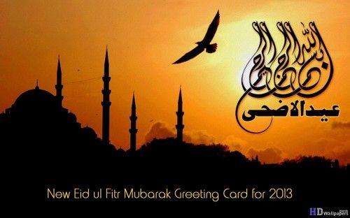 Happy Eid Ul Azha Mubarak Islamic Wallpapers Bismillah CalligraphyCalligraphy