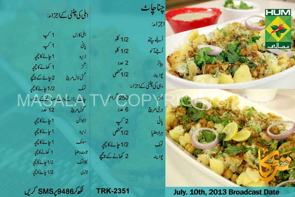 www chat room com pakistani foods