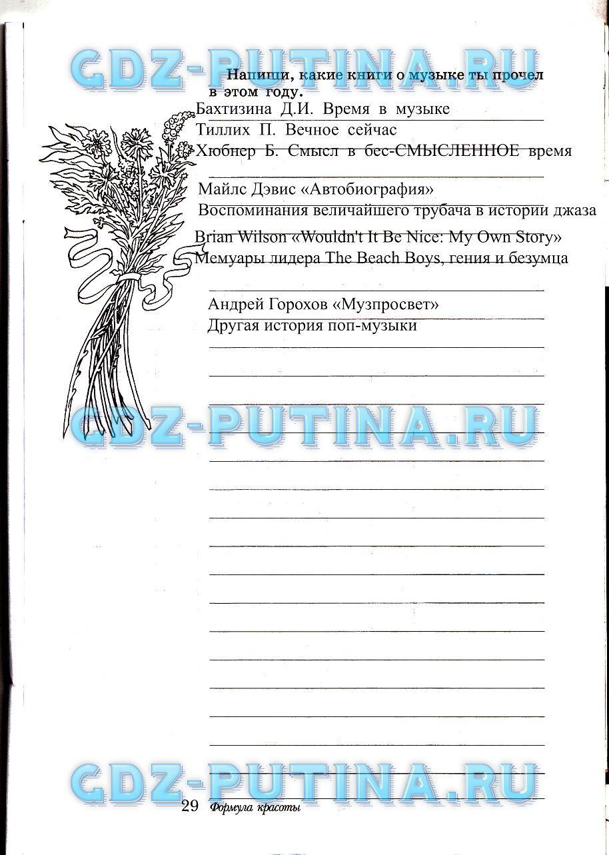 Гдз по русскому языку класса разумовской, леканта просвещение