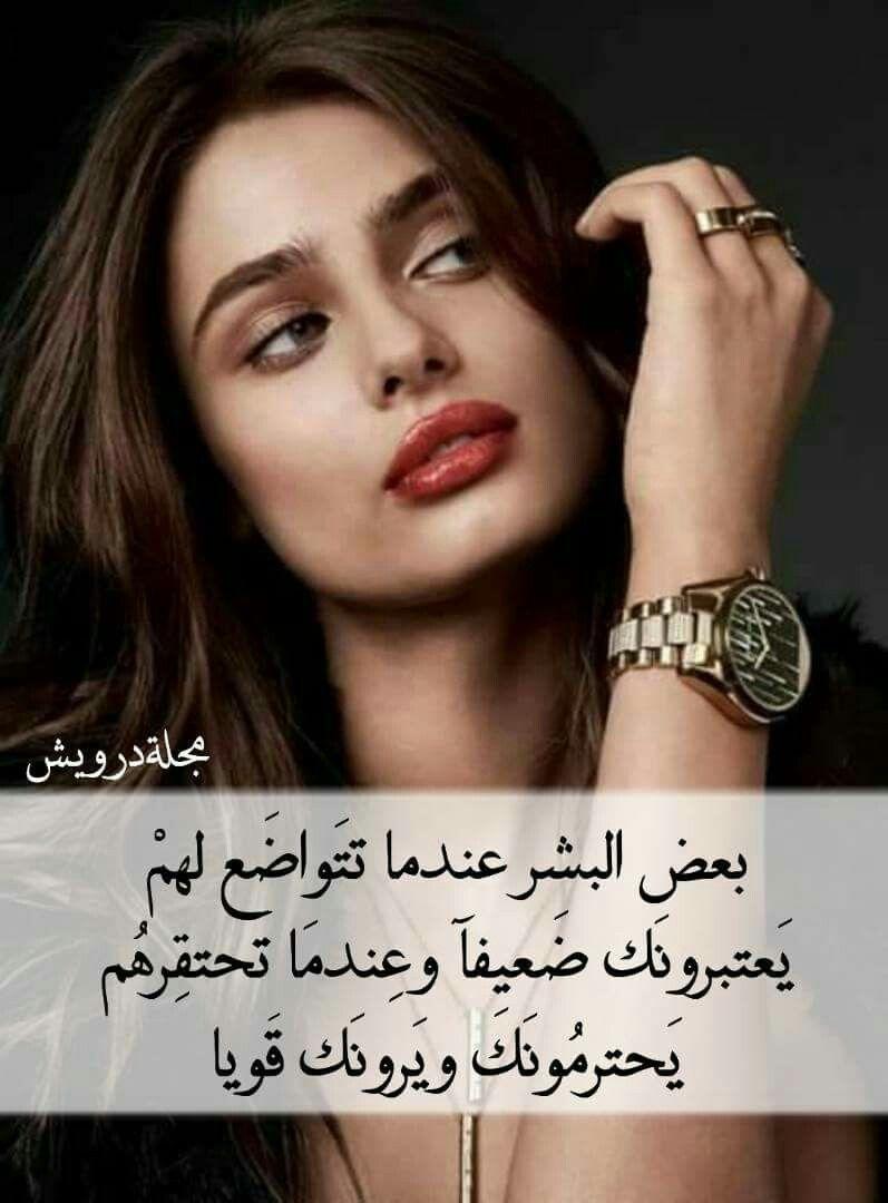 مع الاسف دي حقيقه Beautiful Quotes Love Words Quotations
