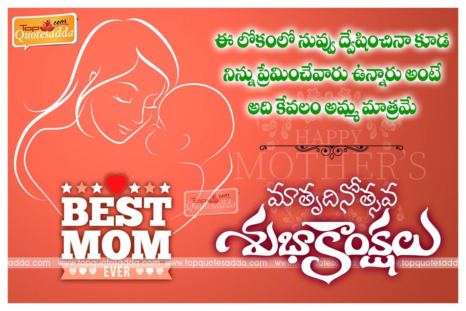 Topquotesadda Telugu Quotes Hindi Quotes Tamil Bengali Quotes Happy Mothers Day Happy Mother Day Quotes Mothers Day Quotes Happy Mothers Day Messages
