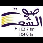Sawt El Shaab Logo Internet Radio Radio Station Listening