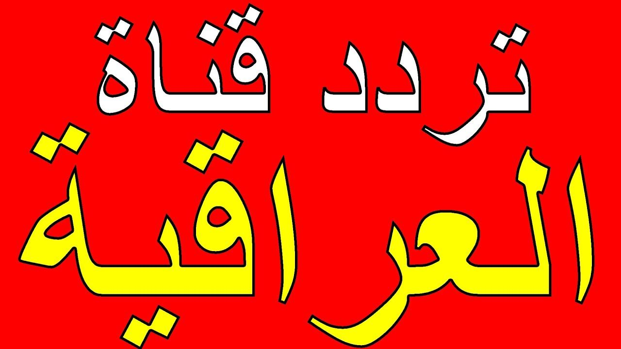 تردد قناة العراقية 2021 على النايل سات Arabic Calligraphy Calligraphy