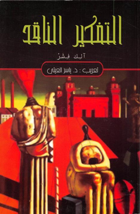 مجموعة من 10 كتب في التنمية البشرية Free Download Borrow And Streaming Internet Archive Ebooks Free Books Arabic Books Pdf Books Reading