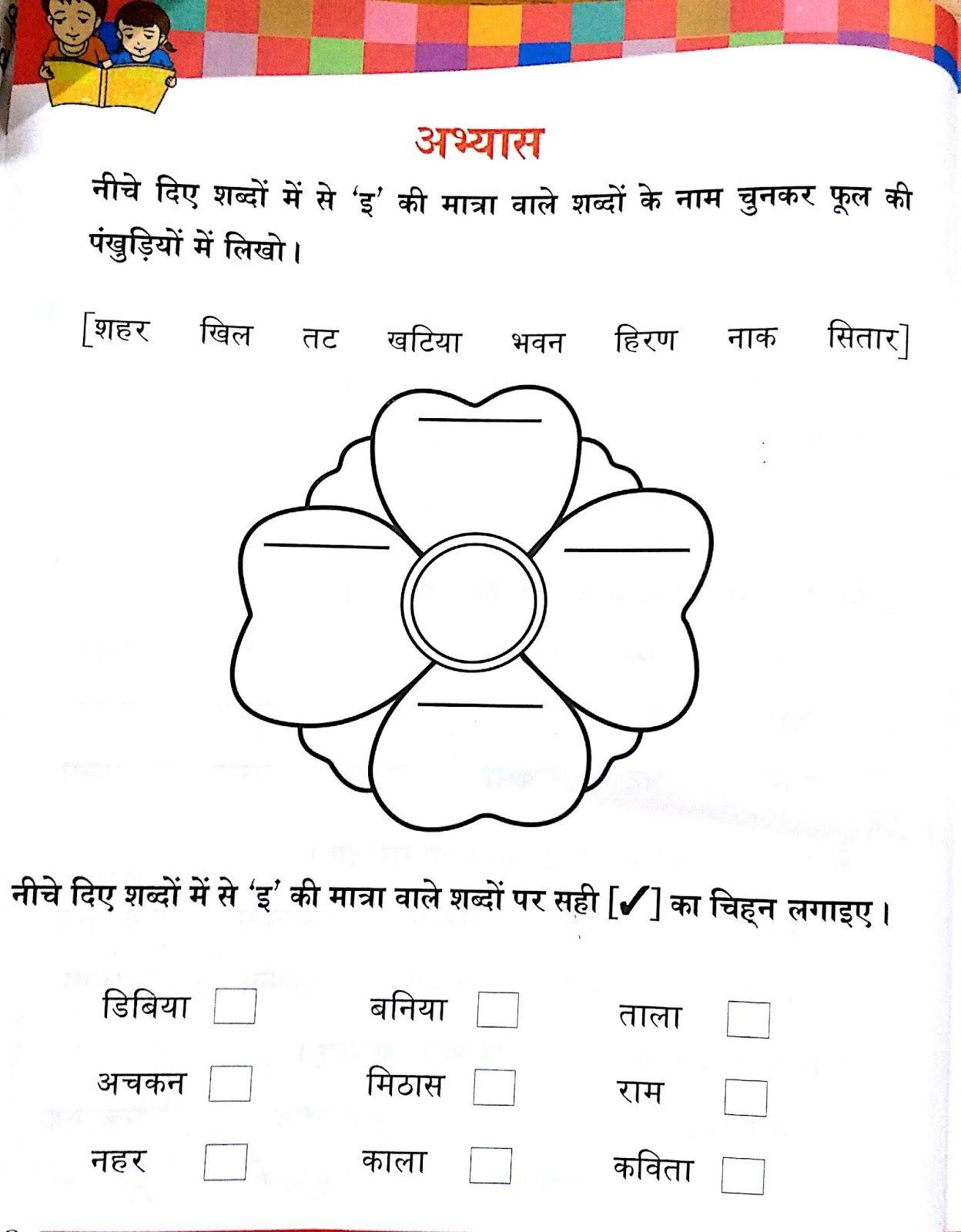 I Matra 3 Jpg 1248 1600 Hindi Worksheets Hindi Language Learning