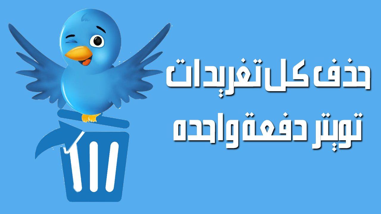 هذه المواقع تقدم لك خيار حذف جميع تغريدات تويتر أو مجموعة منها على دفعة واحدة Olaf The Snowman Character Disney Characters