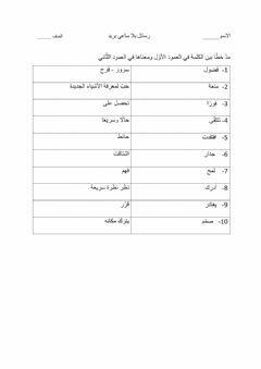 رسائل بلا ساعي بريد معاني كلمات Language Arabic Grade Level الثالث School Subject اللغة العربية Main Content ع Worksheets Online Workouts Online Activities