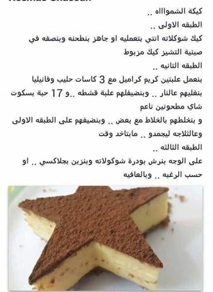 كيكة شامواه Dessert Cake Recipes Baby Food Recipes Baked Desserts Cakes