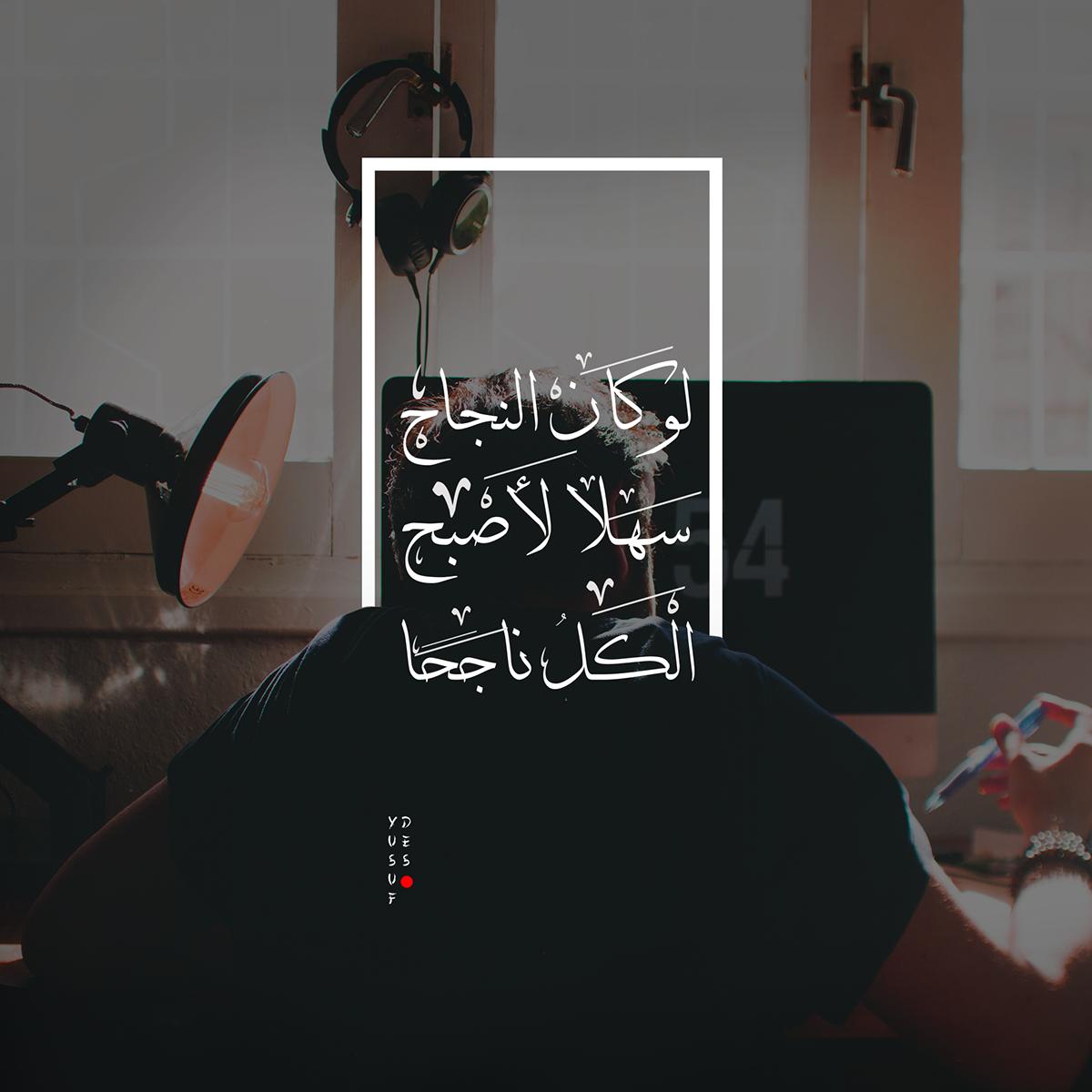 عبارات م لهمة متجدد On Behance Quotes About New Year Cover Photo Quotes Islamic Inspirational Quotes