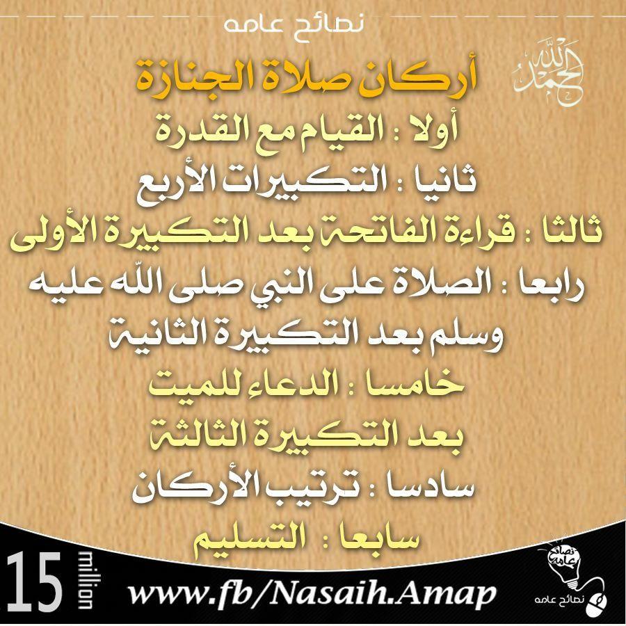 صلاة الجنازة Arabic Calligraphy Calligraphy
