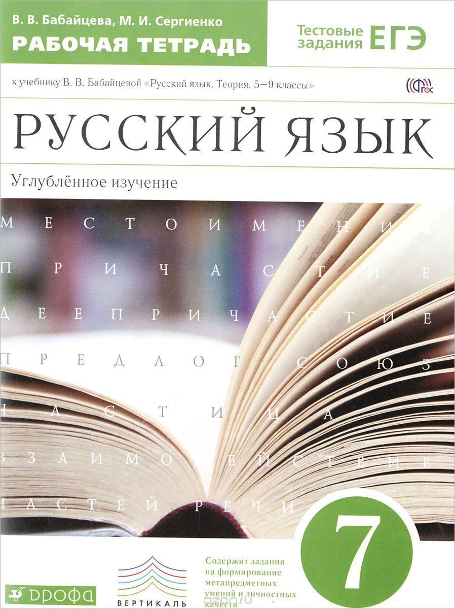 Бабайцева русский язык 6-7 класс гдз смотреть