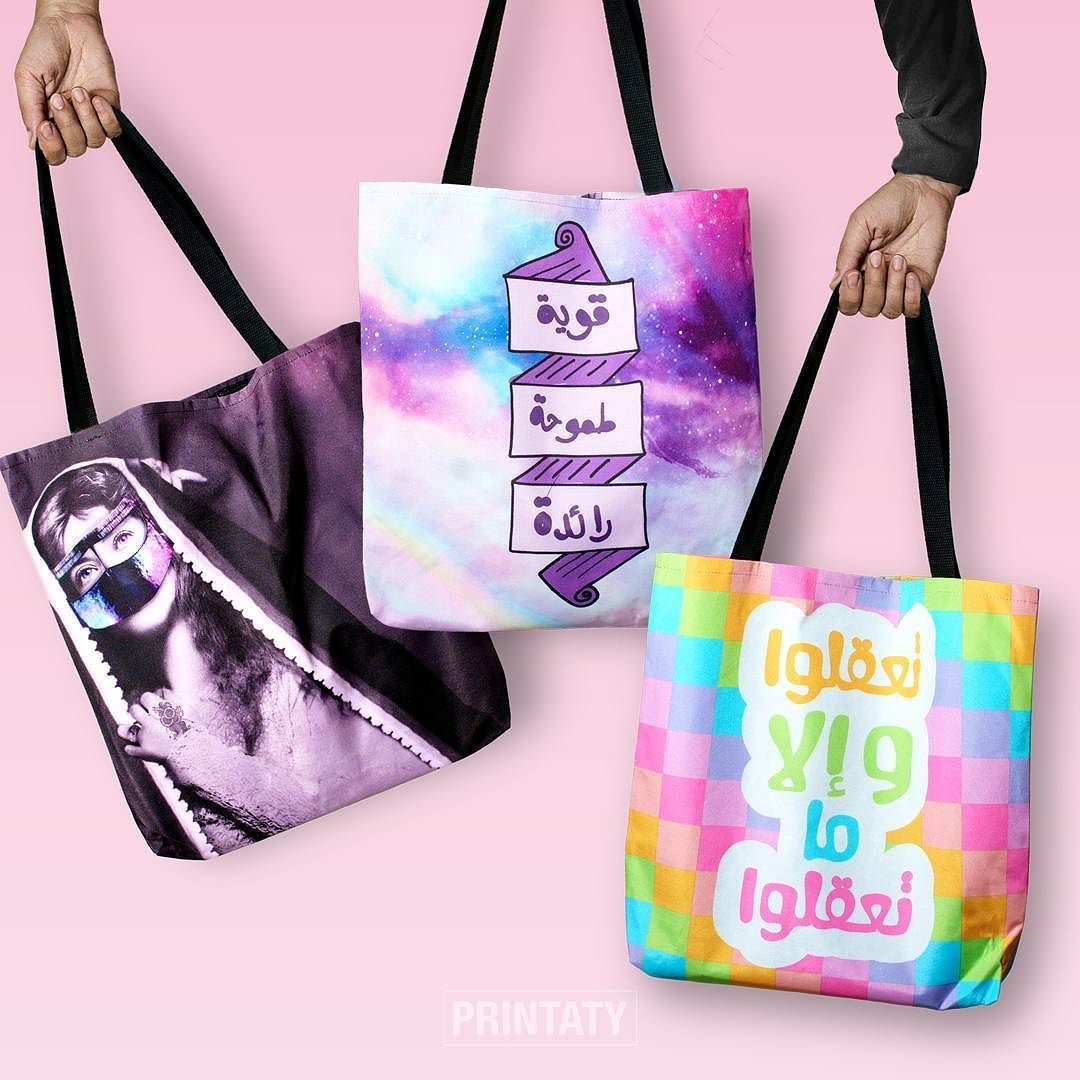 السعر 160 ريال حجم انش سم مصنوع من قماش قوي لكن خفيف قابل للغسيل العمل الفني مطبوع على الجهتين للطلب موقع Tote Bag Cotton Tote Bags Reusable Tote Bags