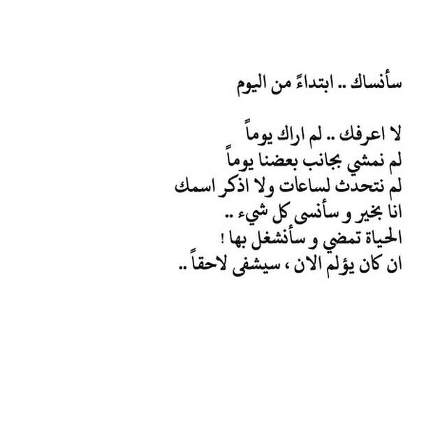 سأنساك انا سوف انساك لأنك كسرت قلبى Quotes Words Love Quotes