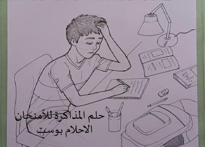 تفسير حلم المذاكرة للامتحان وقبل الامتحان للحامل وللعزباء وللمتزوجة الاحلام بوست Male Sketch Male