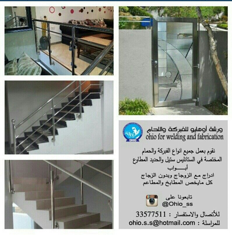 Pin By Bahrainlike On منازل Welding And Fabrication Home Decor Decor