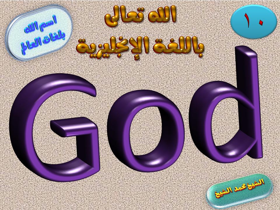 10 ترجمة لفظ الجلالة الله باللغة الإنجليزية Convenience Store Products Convenience Store Pill