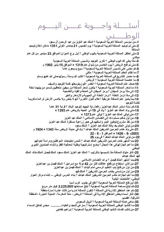 أسئـــــــلة واجــــــوبة عـــــــن اليـــــــوم الوطــــــــني 1 من مؤسس المملكة العربية السعودية الملك عبد العزي Bullet Journal Word Search Puzzle Journal