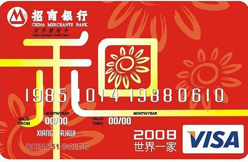 02e056a939f285edae26964f6dc40d6d - China Bank Credit Card Application