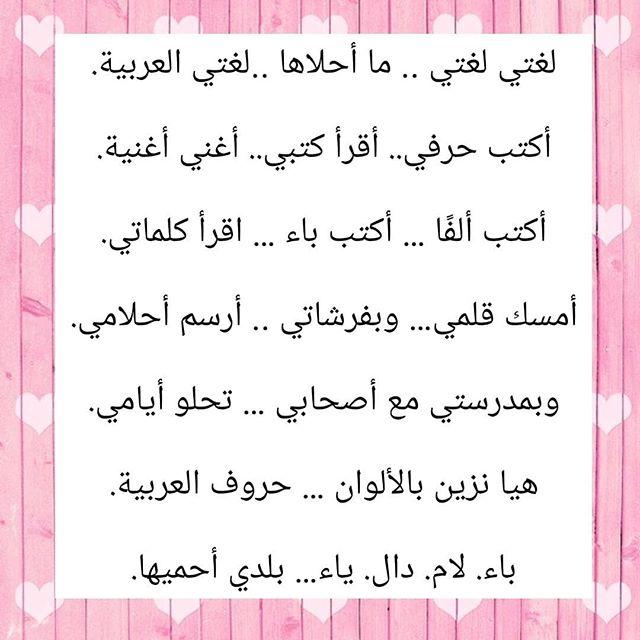 لغتي لغتي ما احلاها لغتي العربية كلمات Recherche Google Math Math Equations