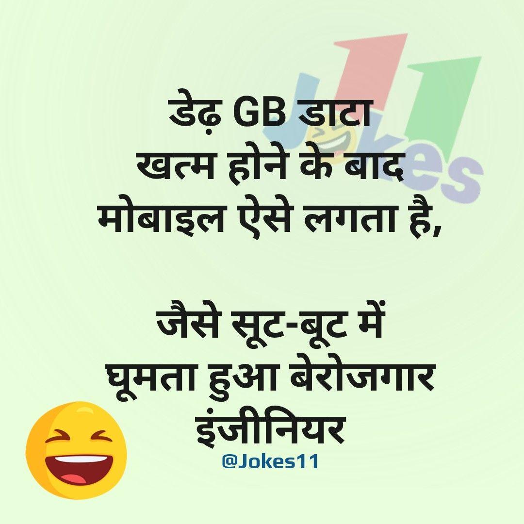 Hindi Jokes On Engineer Student Funny Status Quotes Funny Status Quotes Friends Quotes Funny Some Funny Jokes