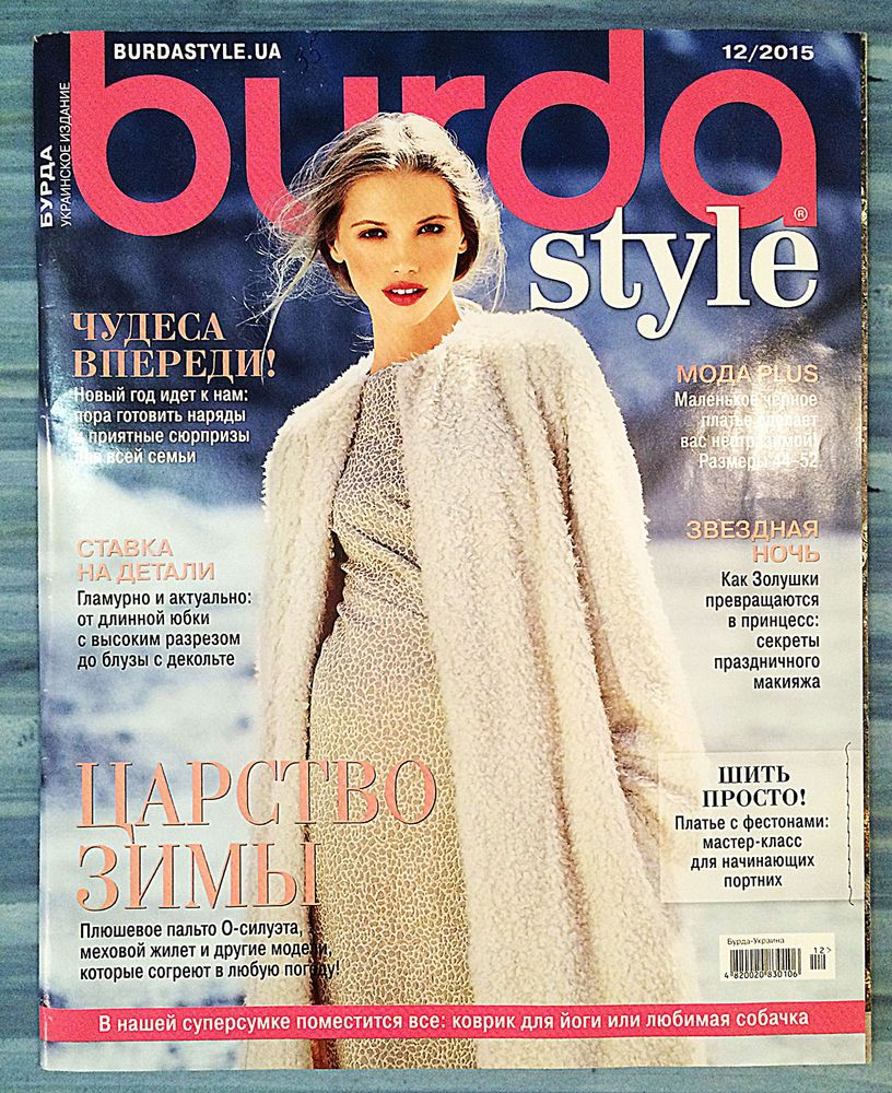 cd98e91de4e Free Shipping BURDA Edition 2015   12 Magazine in Russian Fashion Бурда   BURDA