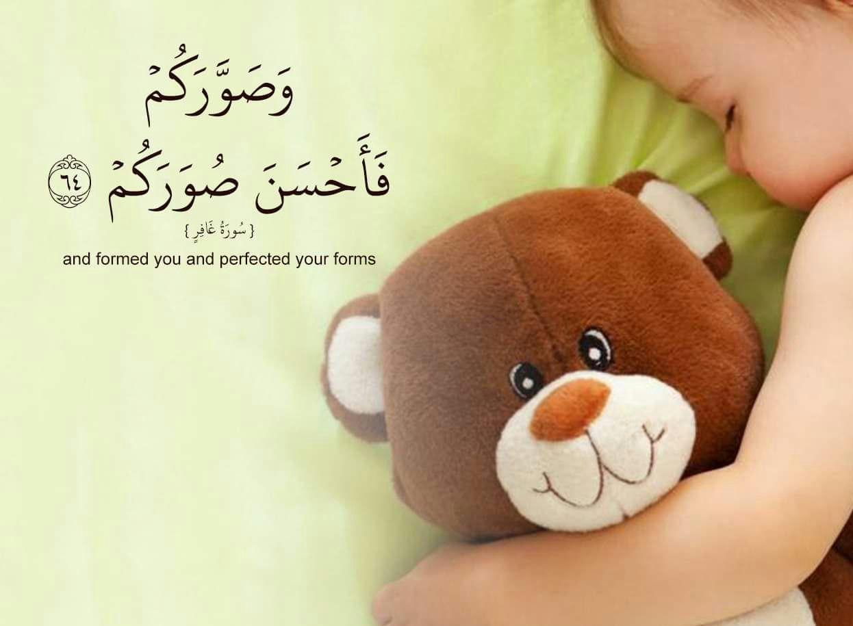 Pin By Wakili Hally On وقفة مع آية Teddy Teddy Bear