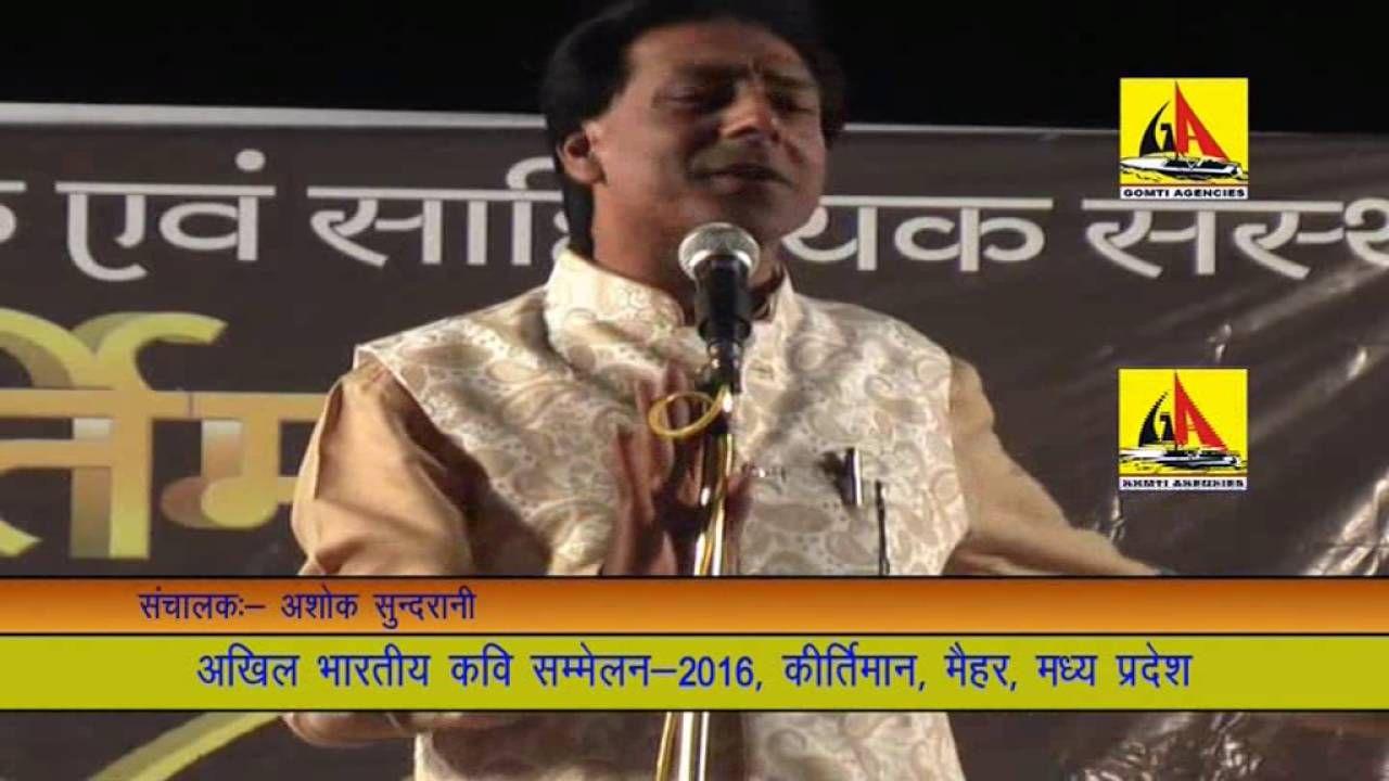 Govind Raju Kirtiman Kavi Sammelan-2016