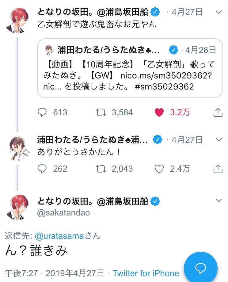 さか たん twitter