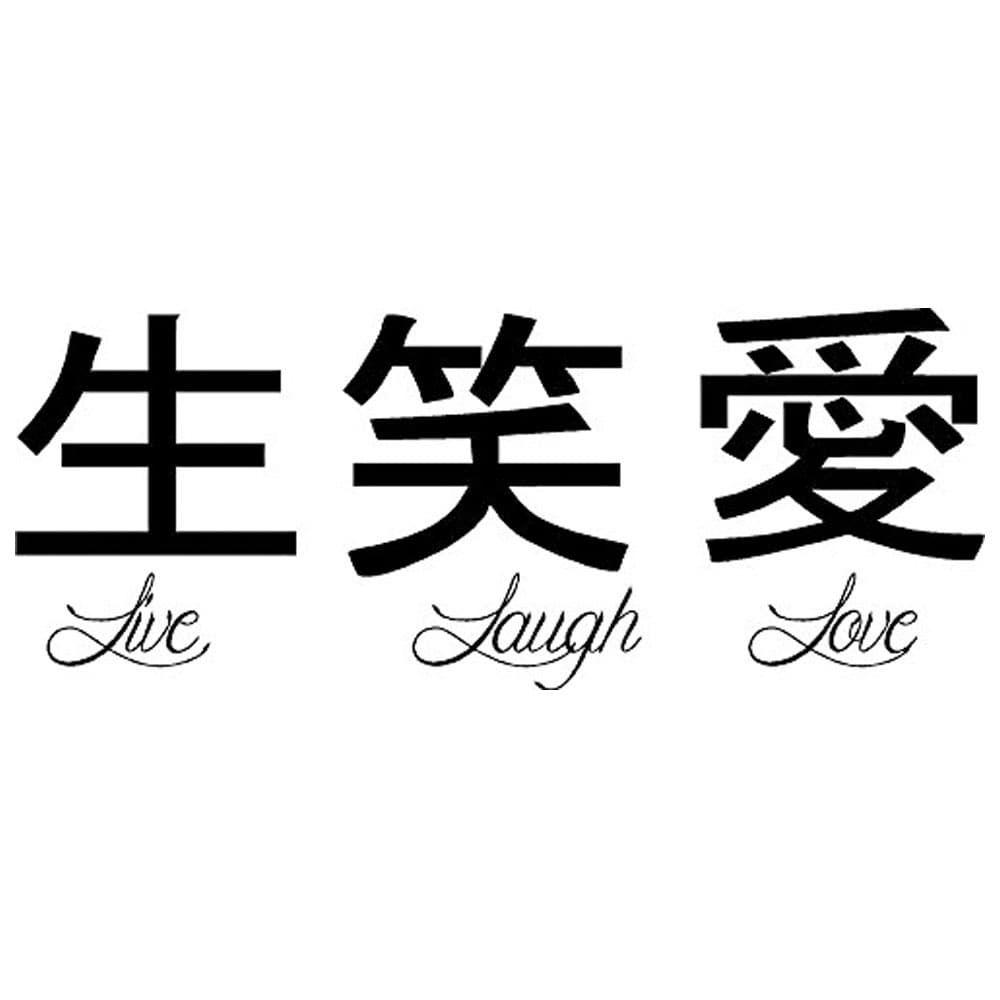 Live laugh love chinese symbols wall vinyl 22 x 9 cny 2018 live laugh love chinese symbols wall vinyl 22 x 9 buycottarizona