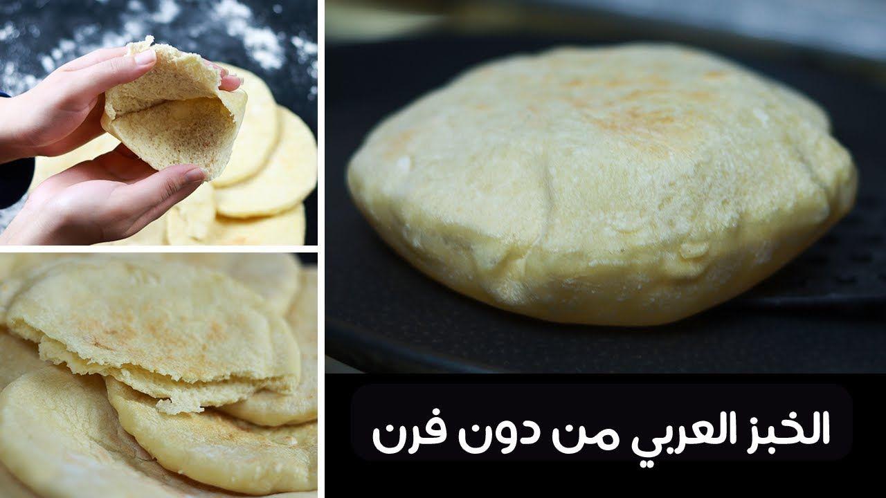الخبز العربي بالبيت من دون فرن مع سر انتفاخه بطريقة سهلة وسريعة ومضمونة Food Bread Hamburger Bun