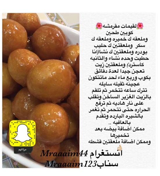 Pin By Amon On Food Food Receipes Food Recipies Egyptian Desserts